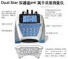 奥立龙D10P-16N Dual Star 硫离子测量仪