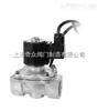 SLDF<下水>电磁阀 <不锈钢> 上海沪工阀门 品质保证