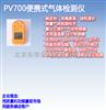 PV701-SO2 便携式二氧化硫气体检测仪