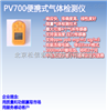 PV701-HCN 便携式氰化qing气体检测仪